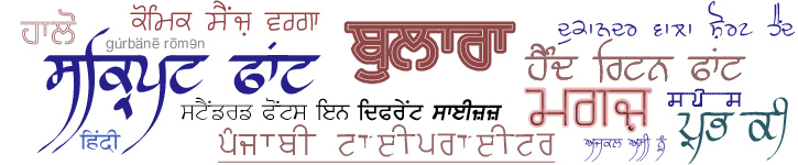 Download gurbani akhar Fonts - Search Free Fonts