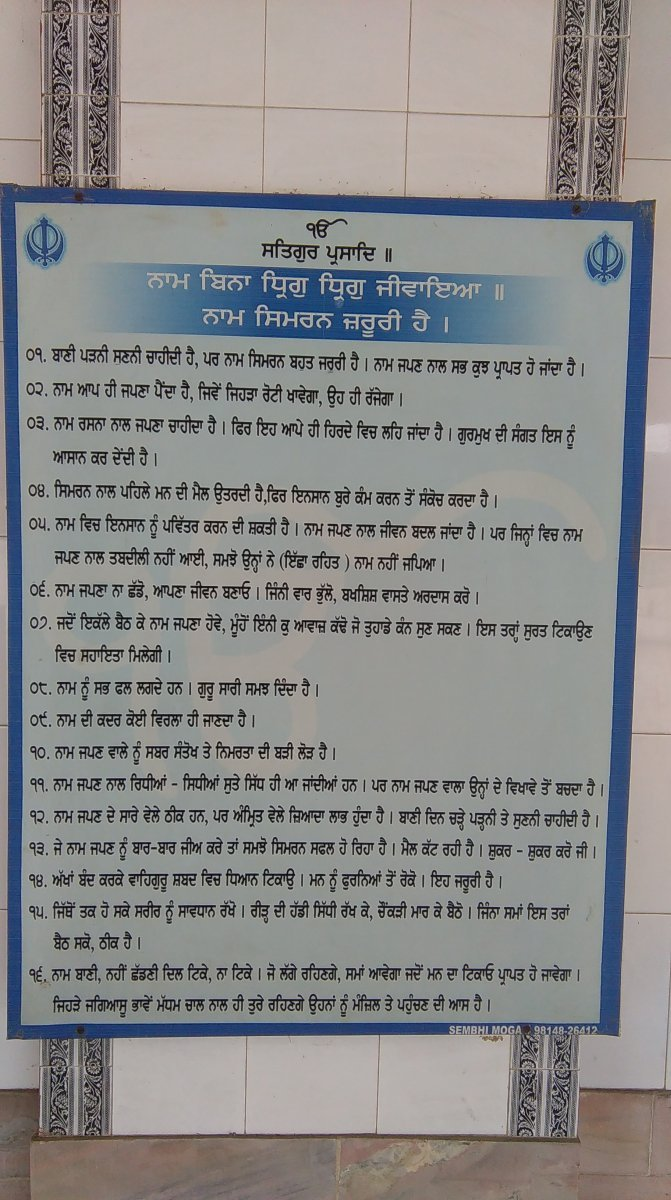 gurdwara sri adu paud sahib discover sikhism