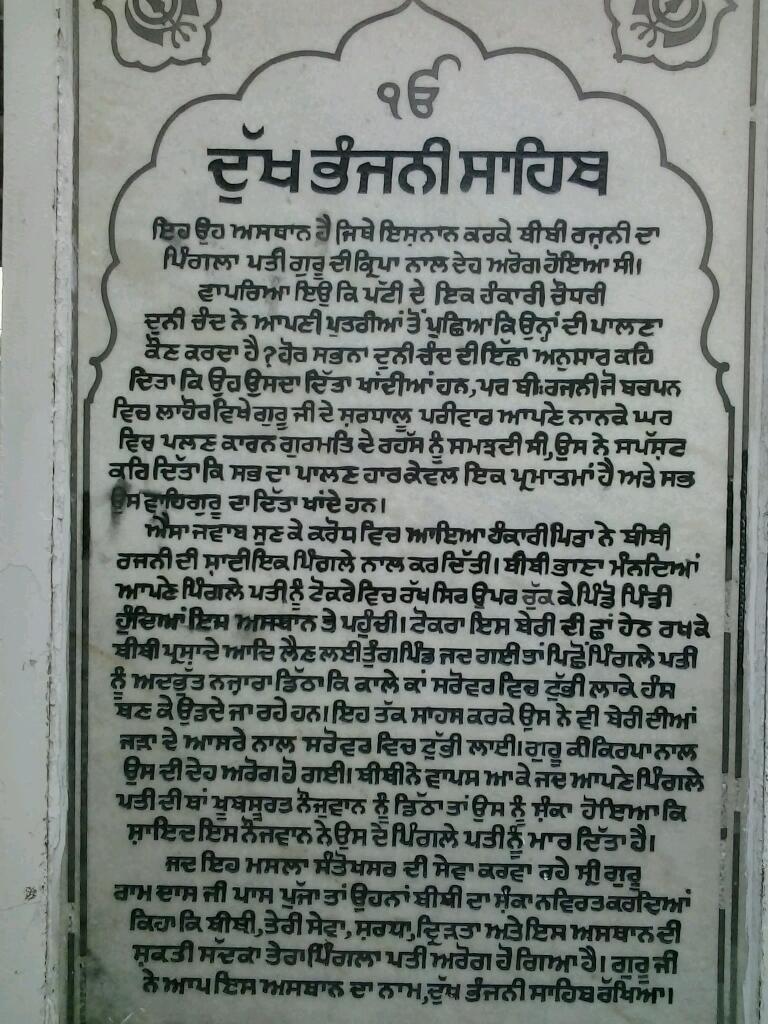 Sukhmani Sahib Steek APK